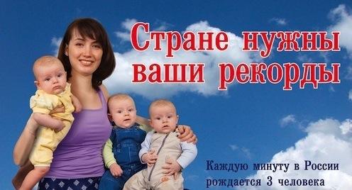 La population russe va-t-elle augmenter en 2013?